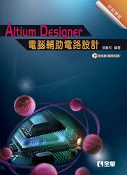 Altium Designer 電腦輔助電路設計 (拼經濟版)-cover