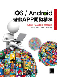 iOS / Android 遊戲 APP 開發精粹-Adobe Flash CS6 應用攻略-cover