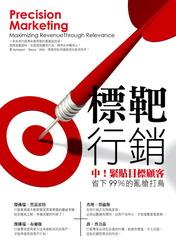 標靶行銷:中!緊貼目標顧客,省下 99% 的亂槍打鳥 (Precision Marketing: Maximizing Revenue Through Relevance)-cover
