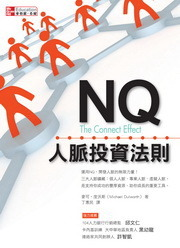 NQ 人脈投資法則 (The Connect Effect: Building Strong Personal, Professional, and Virtual Networks)-cover