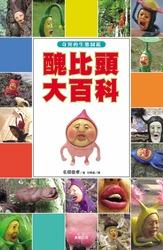 醜比頭大百科:奇異的生態圖鑑-cover