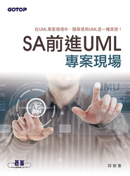 SA 前進 UML 專案現場-cover