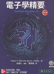 電子學精要 (Electronic Principles, 7/e) (授權經銷版)-cover