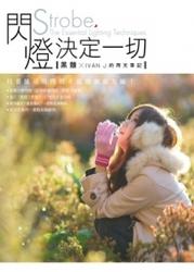 黑麵 x IVAN J. 的用光筆記:閃燈決定一切(附DVD)-cover