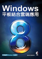Windows 8 平板結合雲端應用-cover