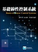 基礎線性控制系統-cover