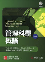管理科學概論 (Hillier: Introduction To Management Science, 4/e)-cover