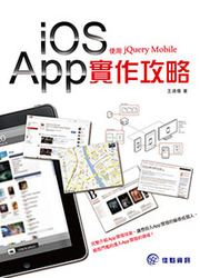 iOS App 實做攻略-使用 jQuery Mobile-cover