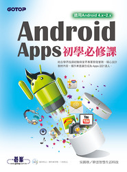 Android Apps 初學必修課 (適用 Android4.x~2.x)-cover