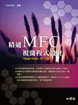 精通 MFC 視窗程式設計-Visual Studio 2012 版-cover