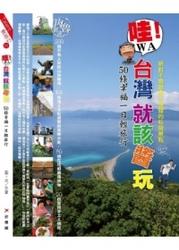 哇!台灣就該醬玩:50 條幸福一日輕旅行-cover