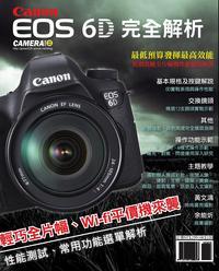 Canon EOS 6D 完全解析-cover