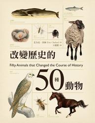 改變歷史的 50 種動物 (Fifty Animals that Changed the Course of History)-cover