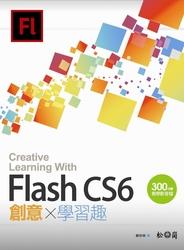 Flash CS6 創意 X 學習趣-cover