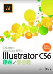 Illustrator CS6 創意 X 學習趣-cover