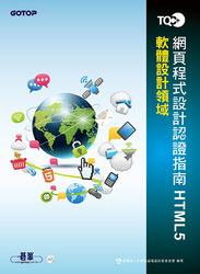 TQC+ 網頁程式設計認證指南 HTML5-cover