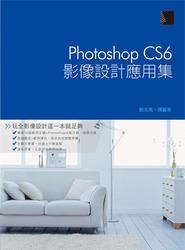 Photoshop CS6 影像設計應用集-cover