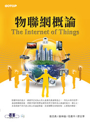 物聯網概論 (The internet of things)-cover