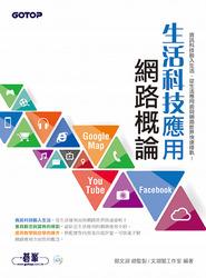 生活科技應用網路概論-cover
