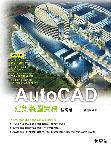 AutoCAD 建築製圖實務─基礎篇-cover