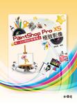PaintShop Pro X5 極致影像-cover