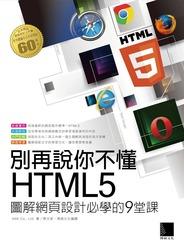 別再說你不懂 HTML5:圖解網頁設計必學的 9 堂課-cover