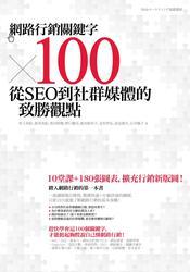 網路行銷關鍵字 × 100:從 SEO 到社群媒體的致勝觀點-cover