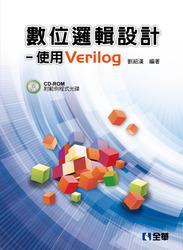 數位邏輯設計-使用 Verilog-cover