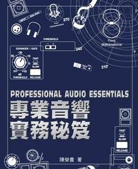 專業音響實務秘笈, 4/e-cover