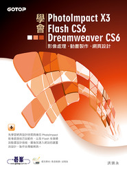 學會 PhotoImpact X3、Flash CS6、Dreamweaver CS6-cover