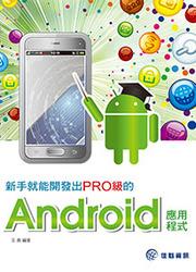 新手就能開發出 PRO 級的 Android 應用程式-cover
