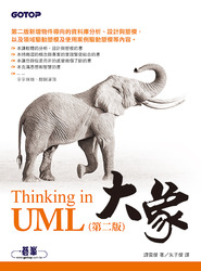 大象-Thinking in UML, 2/e-cover
