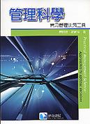 管理科學 -- 實用管理決策工具-cover