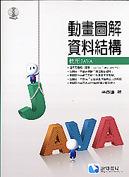 動畫圖解資料結構 ─ 使用 Java-cover
