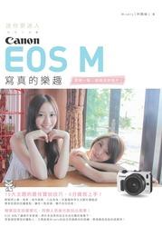 迷你更迷人─ Canon EOS M 寫真的樂趣-cover