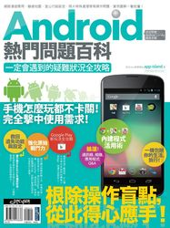Android 熱門問題百科:一定會遇到的疑難狀況全攻略-cover