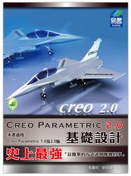 Creo Parametric 2.0 基礎設計-cover