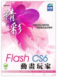 精彩 Flash CS6 動畫玩家-cover