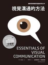 視覺溝通的方法 (Essentials of Visual Communication)-cover