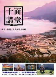 十面講堂─風景、旅遊、人文攝影全攻略-cover