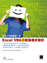Excel VBA 與巨集程式設計-新手入門就靠這一本 (VBA and Macros: Microsoft Excel 2010)-cover