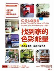 找到家的色彩能量-cover