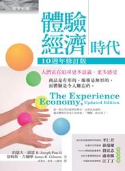 體驗經濟時代 (10週年修訂版)-cover
