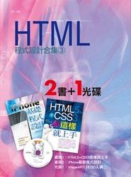 HTML 程式設計合集 (3)-cover