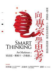 向專家學思考:掌握 3 個重點,人人都能活用知識、聰明解決問題 (SmartThinking)-cover