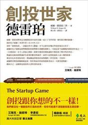 創投世家德雷珀 (The startup game : inside the partnership between venture capitalists and entrepreneurs)-cover