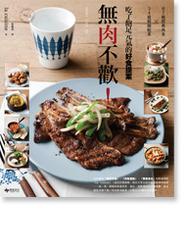 Home CAFE 101:無肉不歡!吃了飽足元氣的好食提案-cover