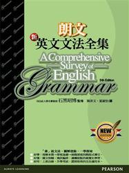 朗文新英文文法全集(New Edition) (A Comprehensive Survey of English Grammar, 5/e)-cover