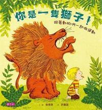 你是一隻獅子 ! 跟著動物們一起做運動-cover