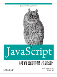 JavaScript 網頁應用程式設計 (JavaScript Web Applications)-cover